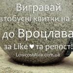 Разыгрываем билеты до Вроцлава за Like! — Авиабилеты