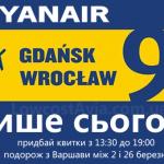 Ryanair: авіавитки по Польше от 9 злотых (2€)! — Авиабилеты