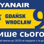 Дешевые авиабилеты по Польше от 2€! — Авиабилеты