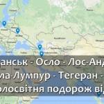 Дешевая кругосветное путешествие из Киева за 675$!