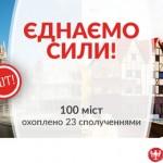 PolskiBus открывает продажу билетов на дополнительные рейсы со Львова! —